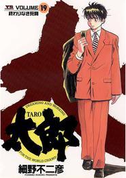 太郎(TARO)(19) 漫画