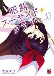 昭島スーサイド☆クラブ 1 漫画