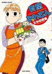 有閑みわさん (11) 漫画