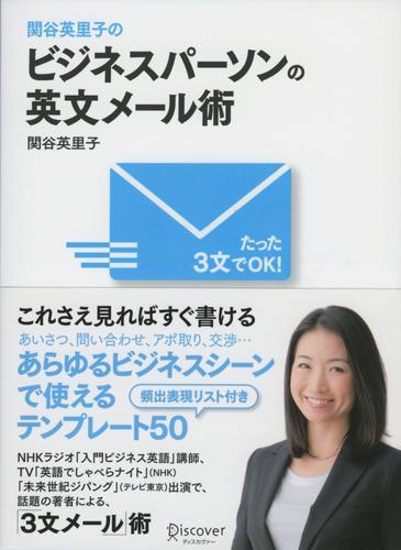 関谷英里子の たった3文でOK! ビジネスパーソンの英文メール術 漫画