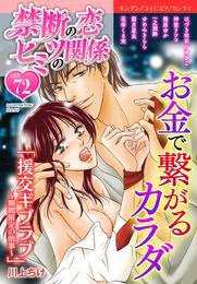 禁断の恋 ヒミツの関係 vol.72 漫画