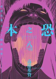 恐之本 八つ目 漫画