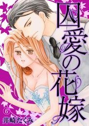 囚愛の花嫁 6話 漫画