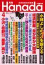 月刊Hanada2019年4月号 漫画