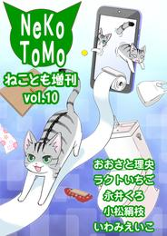 ねことも増刊 vol.10 漫画
