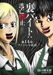 裏バイト:逃亡禁止【単話】(14)