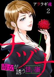 ナヅナ~毒女が誘う甘い蜜~(2)