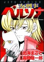 女刑事ペルソナ(1-5巻 全巻) 漫画