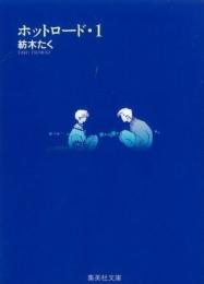 ホットロード [文庫版] (1-2巻 全巻)