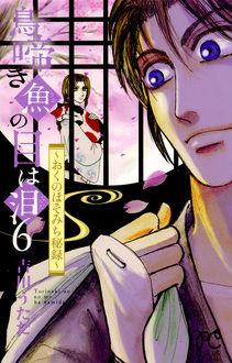 鳥啼き魚の目は泪 〜おくのほそみち秘録〜 漫画