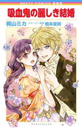 新装版 吸血鬼の麗しき結婚 (1巻 全巻)