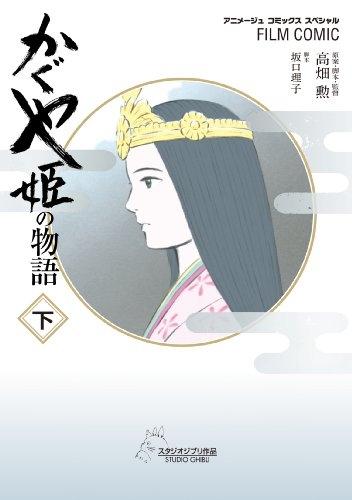 かぐや姫の物語 漫画