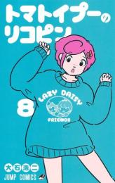 トマトイプーのリコピン (1-4巻 最新刊)