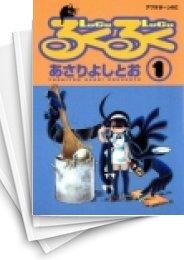 【中古】るくるく (1-10巻) 漫画
