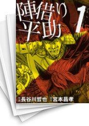 【中古】陣借り平助 (1-2巻) 漫画