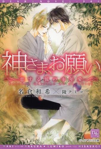 【ライトノベル】神さま、お願い 〜恋する狐の十年愛〜 漫画