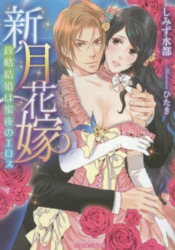 【ライトノベル】新月花嫁: 政略結婚は蜜夜のエロス 漫画