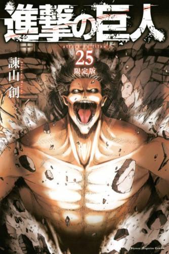 進撃の巨人(25) DVD付き限定版【予約:2018年4月9日発売予定】 漫画