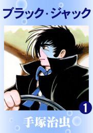 ブラック・ジャック 22 冊セット全巻