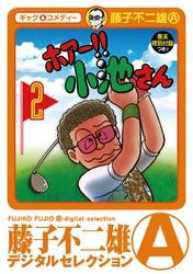 ホアー!!小池さん 2 冊セット全巻 漫画