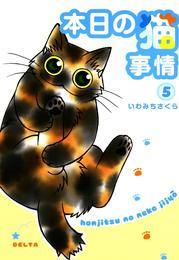 本日の猫事情 5巻 漫画