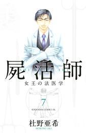 屍活師 女王の法医学(7) 漫画
