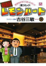BARレモン・ハート 20巻 漫画