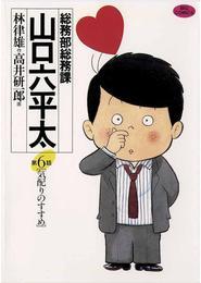 総務部総務課 山口六平太(6) 漫画