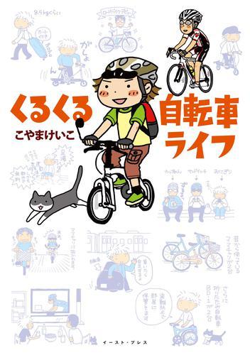 くるくる自転車ライフ 漫画