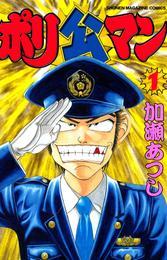 ポリ公マン(1) 漫画