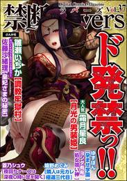 禁断LoversVol.037ド発禁っ! 漫画