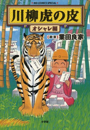 川柳虎の皮 オシャレ編 漫画