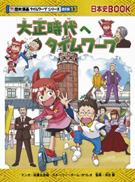 【児童書】大正時代へタイムワープ