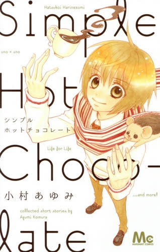 シンプルホットチョコレート 漫画