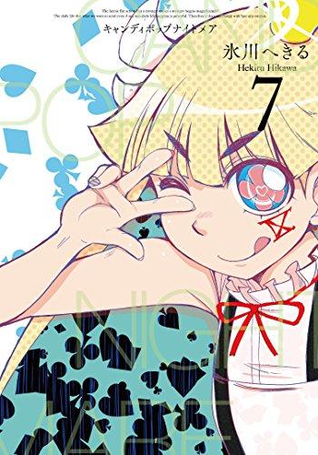 CANDY POP NIGHTMARE-キャンディポップナイトメア- (1-7巻 全巻) 漫画