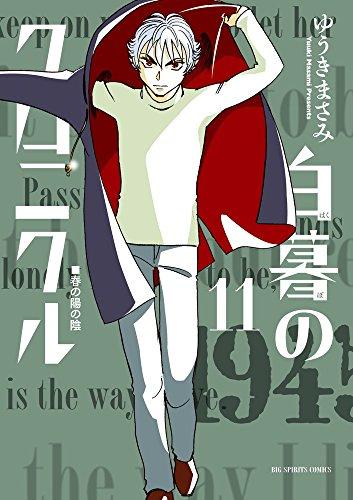 白暮のクロニクル (1-11巻 全巻) 漫画