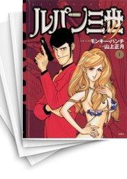 【中古】ルパン三世Y [文庫版](1-20巻) 漫画