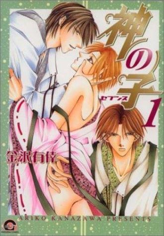 神の子〜セブンス〜 (1-5巻 全巻) 漫画