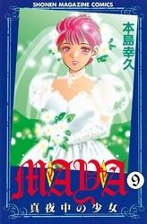 MAYA~真夜中の少女~ 9 冊セット全巻 漫画