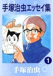 手塚治虫エッセイ集 8 冊セット最新刊まで