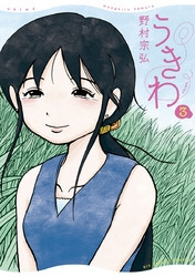 うきわ 3 冊セット全巻 漫画