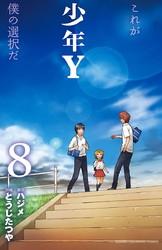 少年Y 8 冊セット全巻 漫画