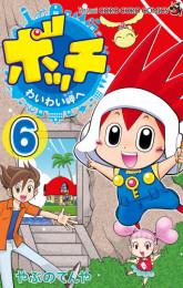 ボッチ わいわい岬へ 4 冊セット最新刊まで 漫画