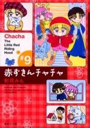 赤ずきんチャチャ [文庫版] (1-9巻 全巻) 漫画