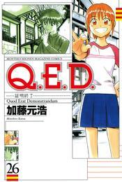 Q.E.D.―証明終了―(26) 漫画