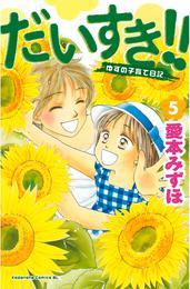 だいすき!!~ゆずの子育て日記~(5) 漫画