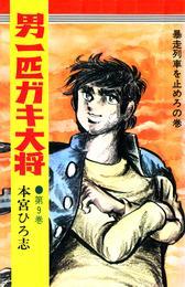男一匹ガキ大将 第9巻 漫画