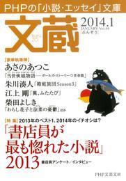 文蔵 2014.1 漫画
