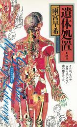 遺体処置 EMII 漫画