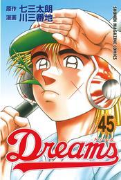 Dreams(45) 漫画